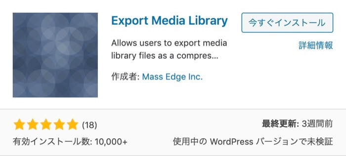 Export Media Library