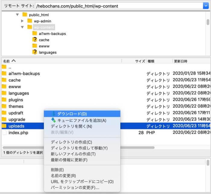 FileZillaで『uploads』フォルダをダウンロードする方法