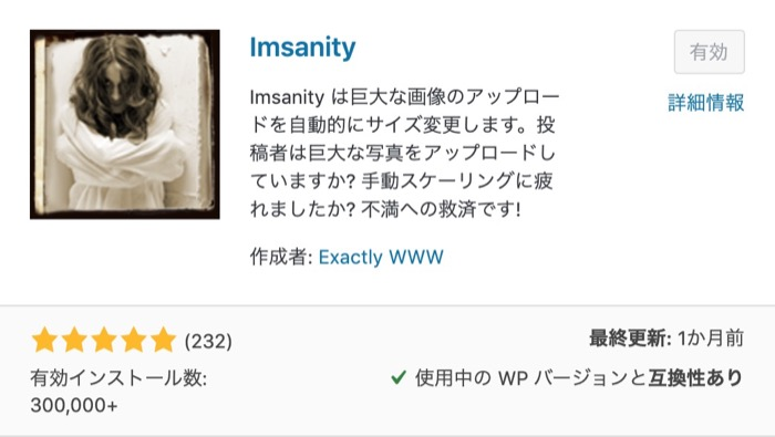 Imsanityのインストール・有効化