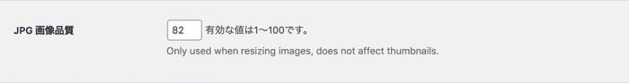 JPG 画像品質