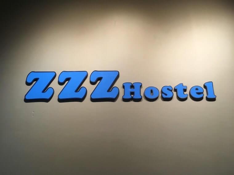 ZZZ Hostel(ホステル)を完全ガイド【iSaraの宿舎】