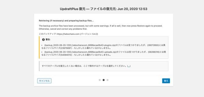 『UpdraftPlus』のエラーメッセージ