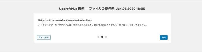 バックアップアーカイブファイルは正常に処理されました