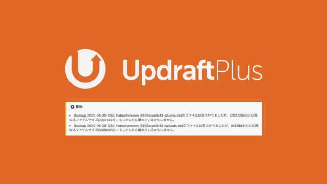 UpdraftPlus【壊れているかもしれません】エラーの対処法