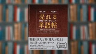 【売れるコピーライティング単語帖】全667語を完全網羅