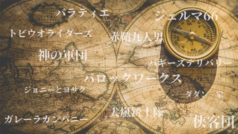 【ワンピース】に登場する組織(会社・チーム)とそのメンバー 一覧