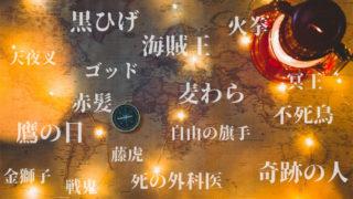 【ワンピース】異名(通り名・二つ名・別名)まとめ【241キャラ】