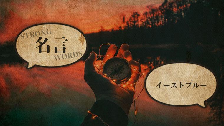 ワンピースの名言141選【東の海(イーストブルー)編(〜12巻)】