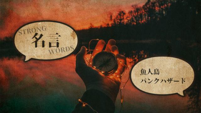 ワンピースの名言72選【魚人島・パンクハザード編(61〜70巻)】