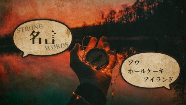 ワンピースの名言73選【ゾウ・ホールケーキアイランド編(80〜90巻)】