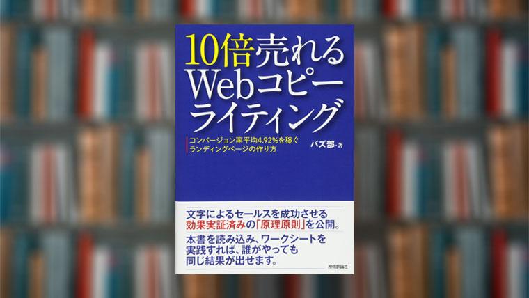 【まとめ】10倍売れるWebコピーライティング | バズ部