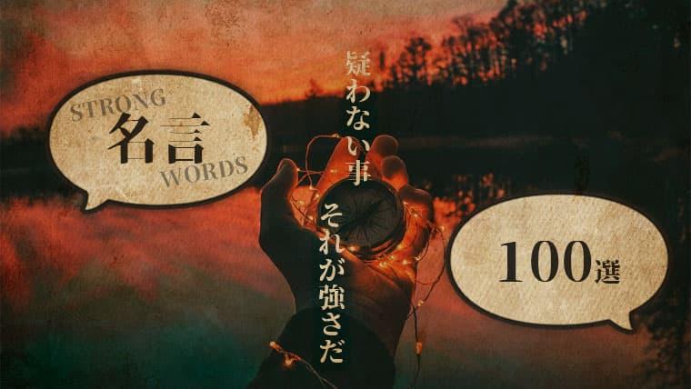 ワンピースの名言(名シーン)100選【全編(1〜97巻)】