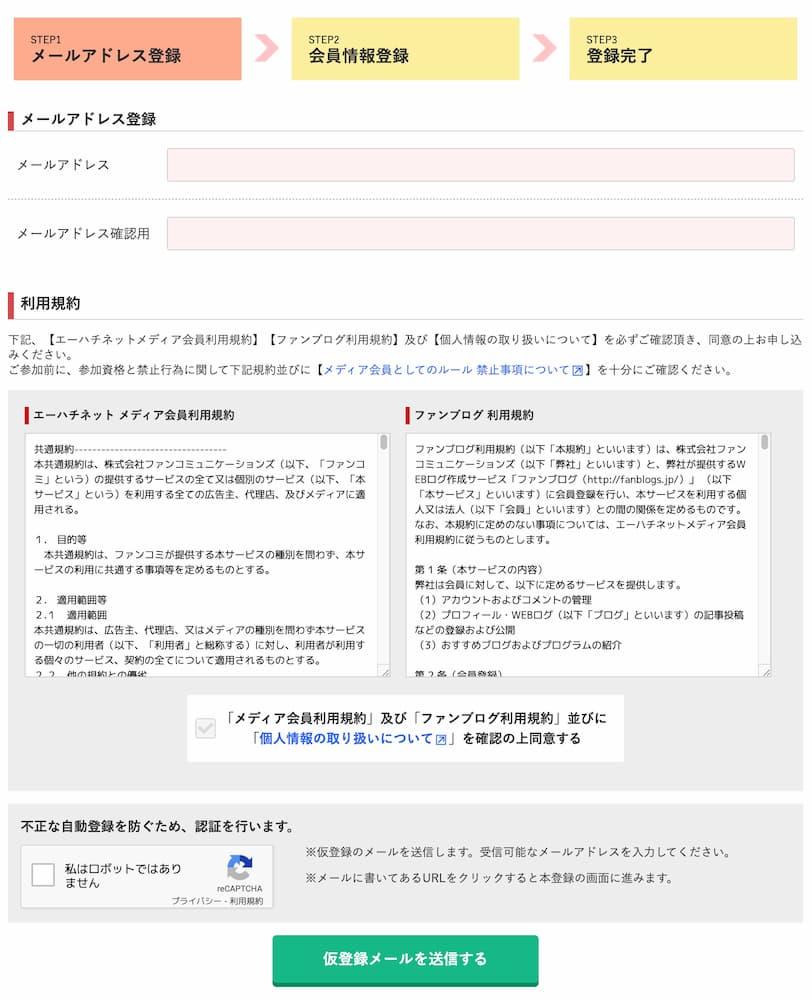 ②:メールアドレスを入力する(仮登録)