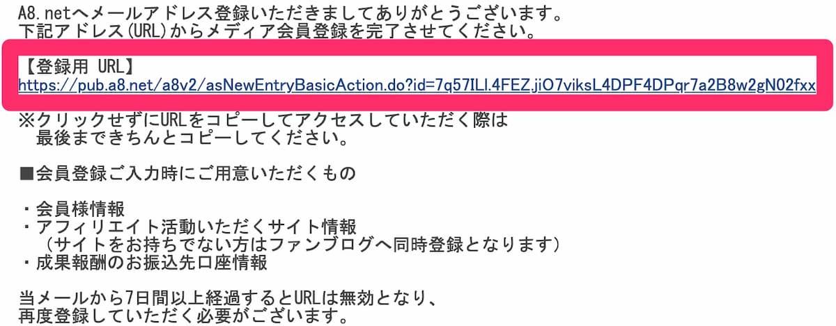 ③:届いたメールに記載されている「本登録用URL」をクリック