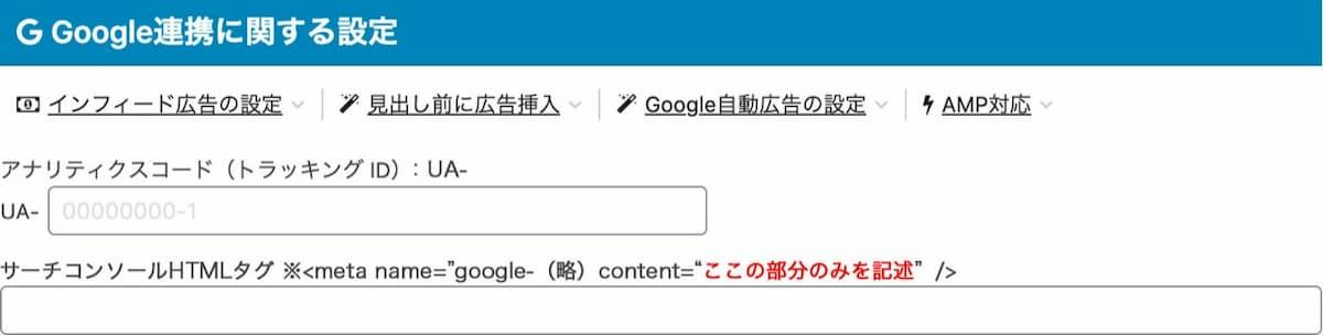Googleアナリティクス/サーチコンソールの設定