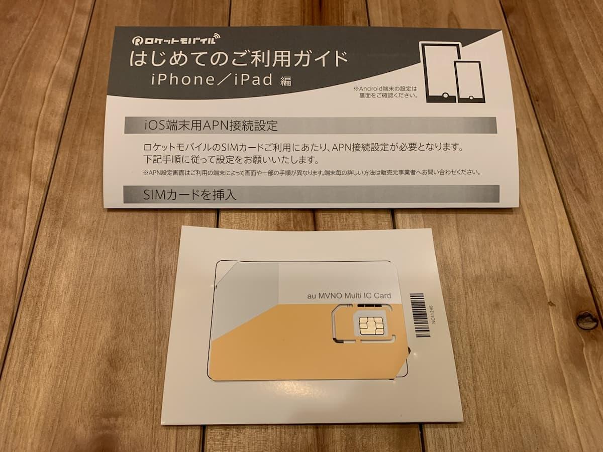 SIMカードと利用ガイド