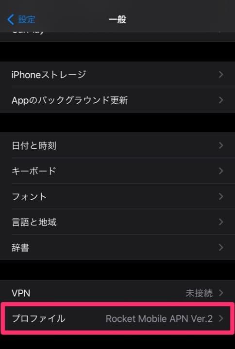 Rocket Mobile APN Ver.2を確認する