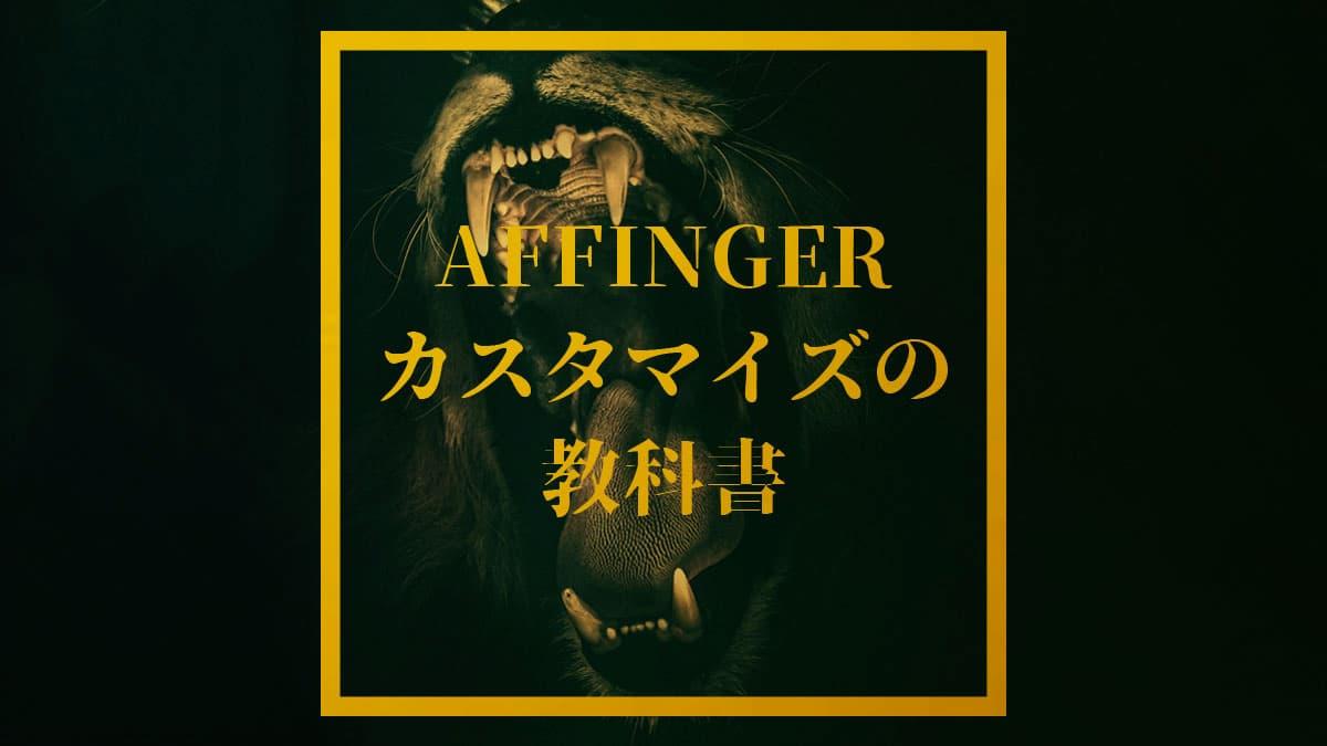 【購入特典記事】AFFINGER(アフィンガー)カスタマイズの教科書
