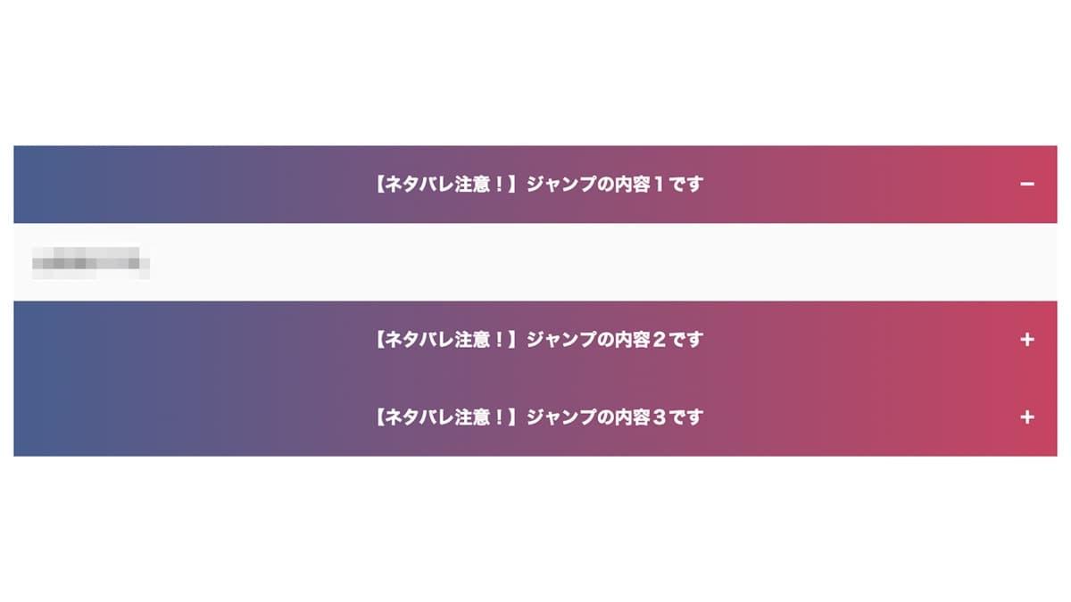 【コピペOK】CSSだけで作るアコーディオンメニュー【プラグインなし】