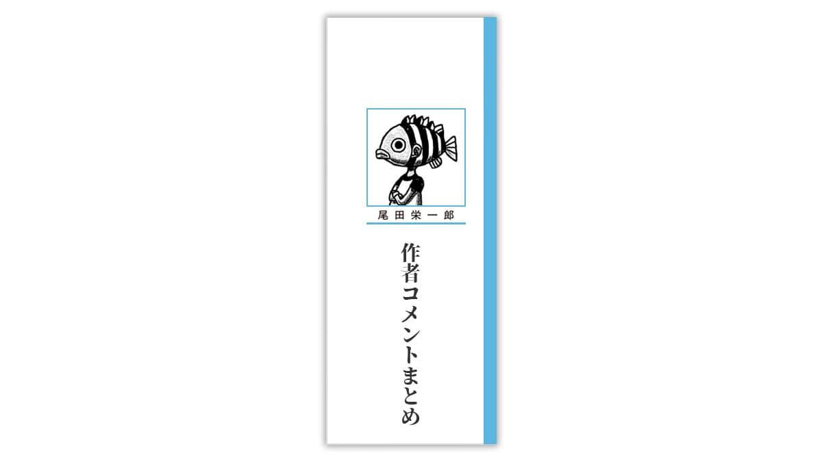 【ワンピース】コミックス(単行本)の作者コメントまとめ【98巻+】
