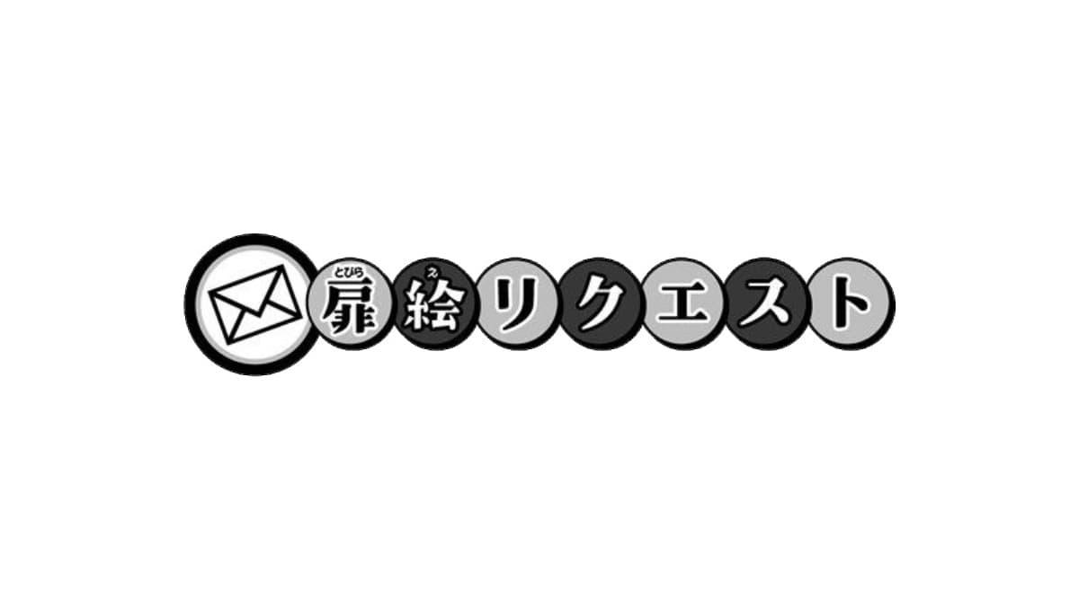 【ワンピース】扉絵リクエスト114個まとめ【2021最新版】