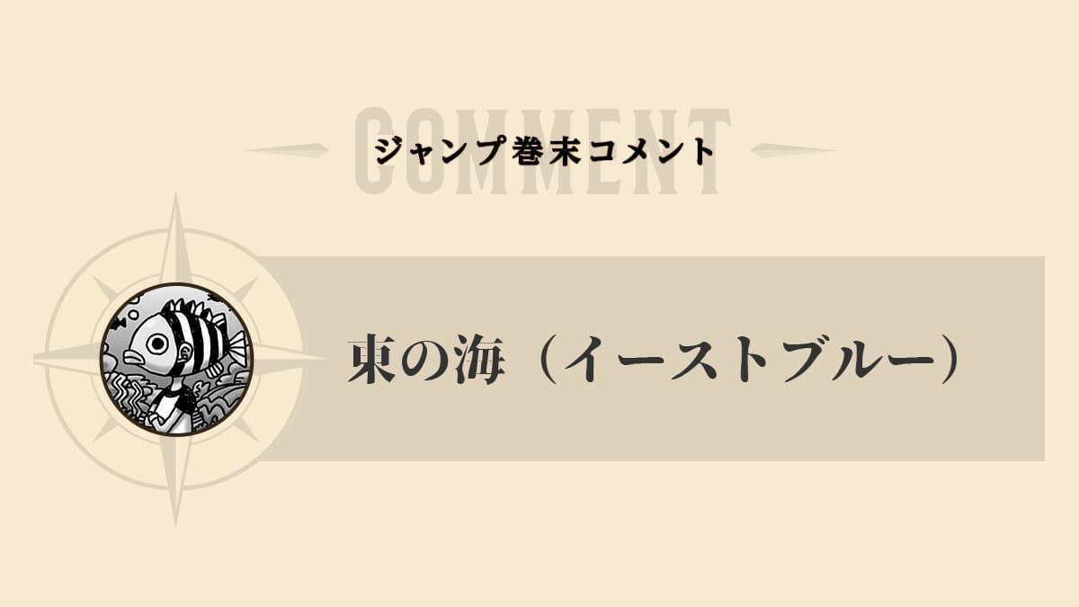 【尾田栄一郎】ジャンプ巻末コメントまとめ【東の海(イーストブルー)編(〜100話)】