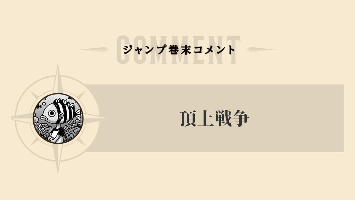 【尾田栄一郎】ジャンプ巻末コメントまとめ【インペルダウン〜マリンフォード編(514〜597話)】