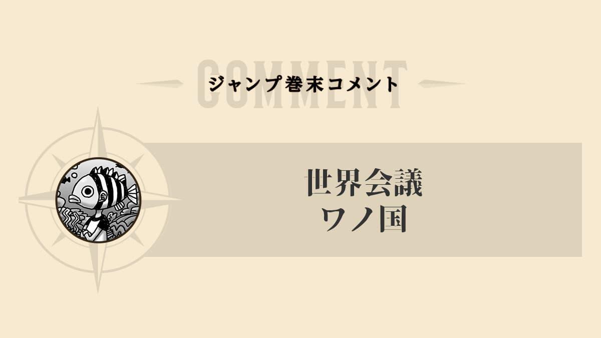 【尾田栄一郎】ジャンプ巻末コメントまとめ【世界会議(レヴェリー)〜ワノ国編(903話〜)】