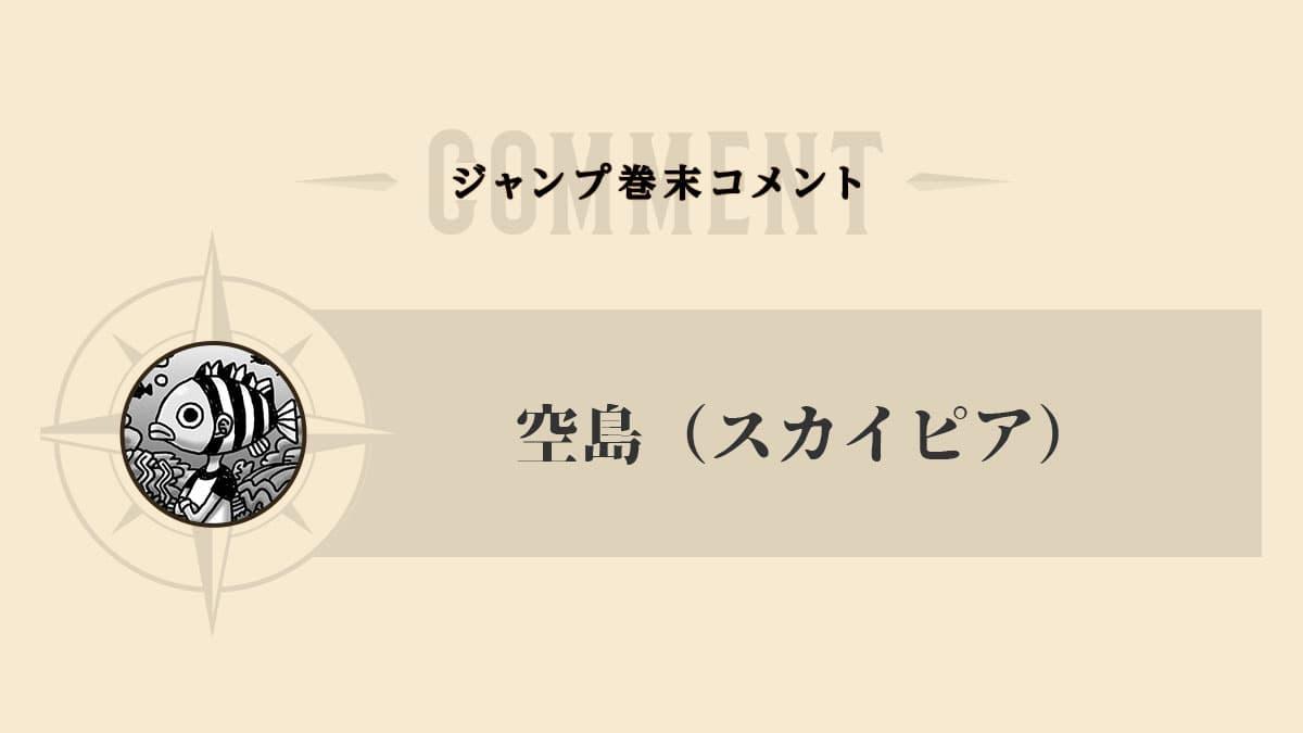 【尾田栄一郎】ジャンプ巻末コメントまとめ【空島(スカイピア)編(217〜303話)】