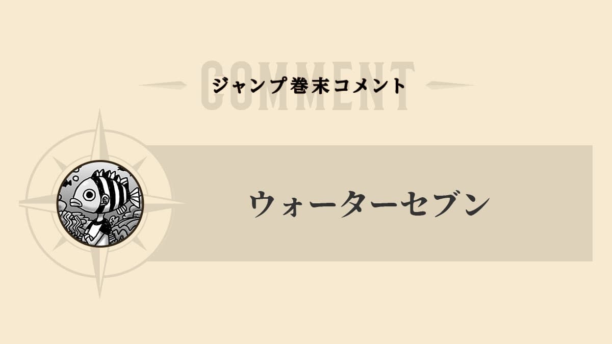 【尾田栄一郎】ジャンプ巻末コメントまとめ【ウォーターセブン編(304〜441話)】