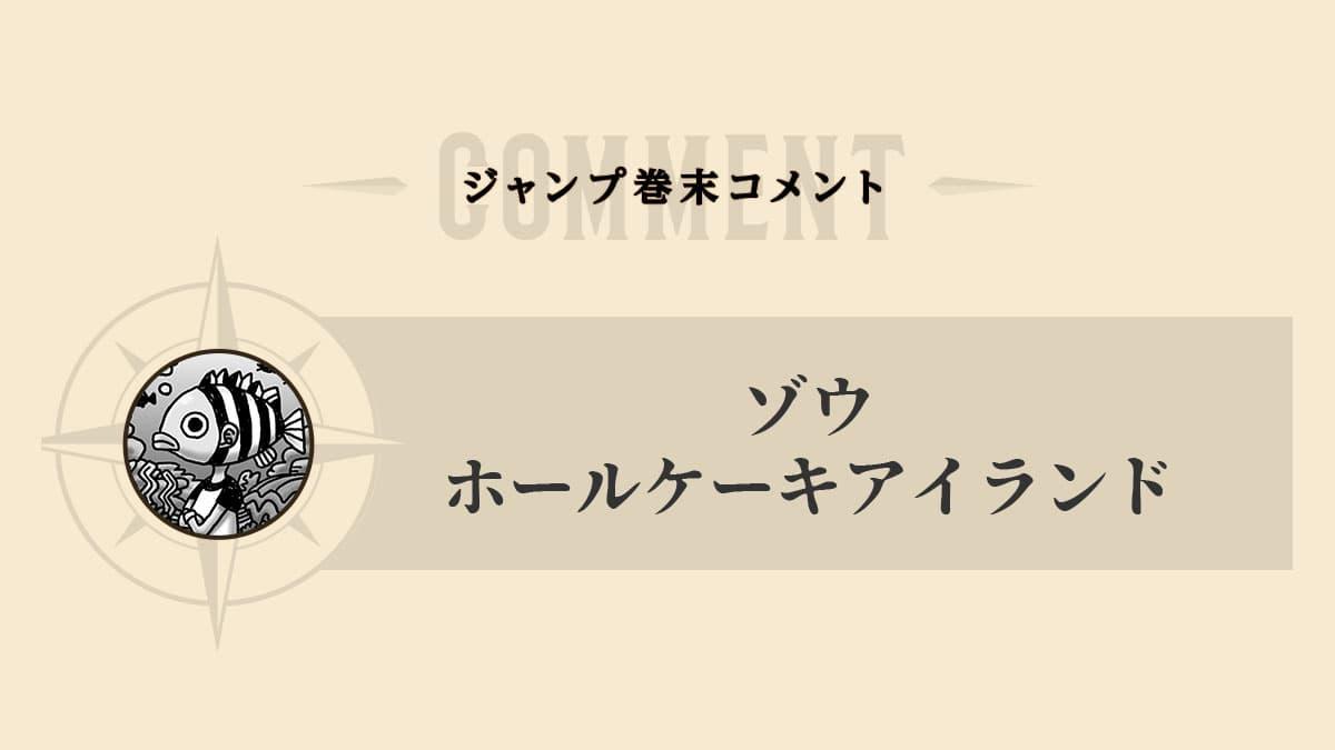 【尾田栄一郎】ジャンプ巻末コメントまとめ【ゾウ〜ホールケーキアイランド編(802〜902話)】