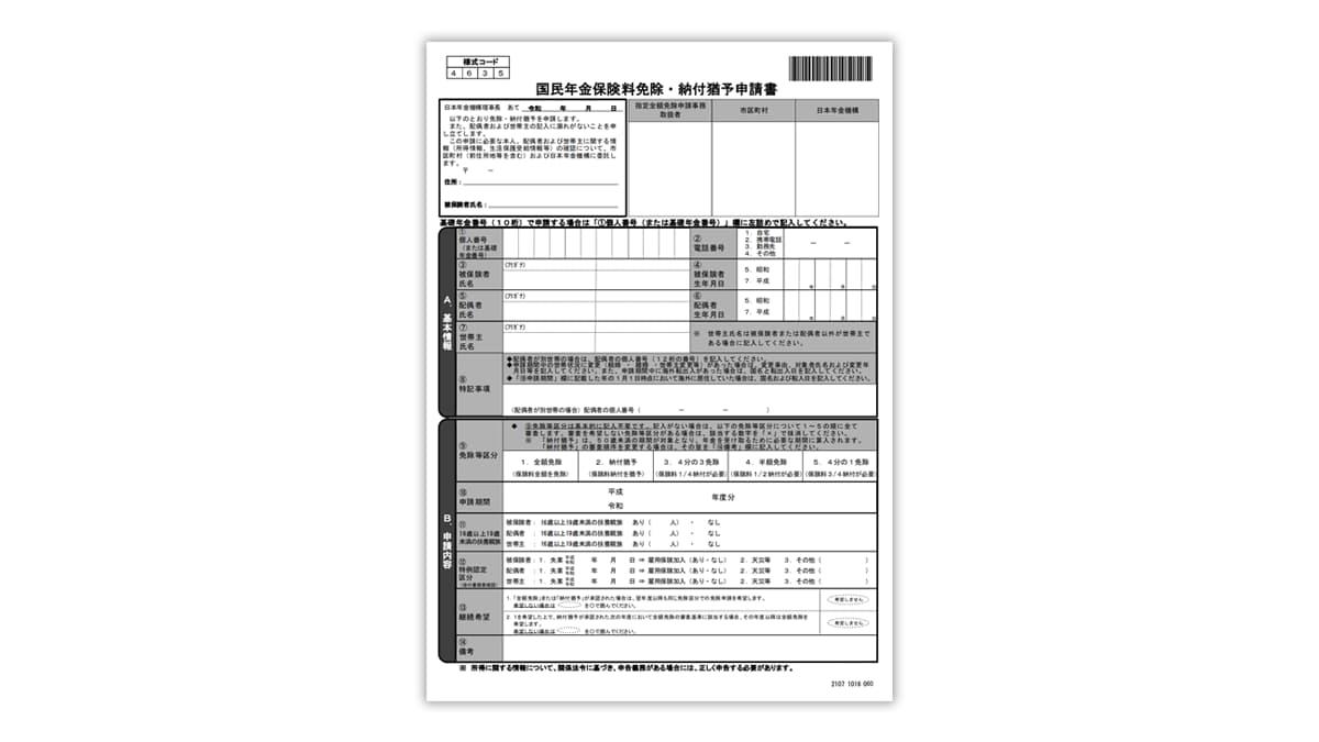 【年金免除とは】条件と申請のやり方【必要書類と郵送方法も解説】