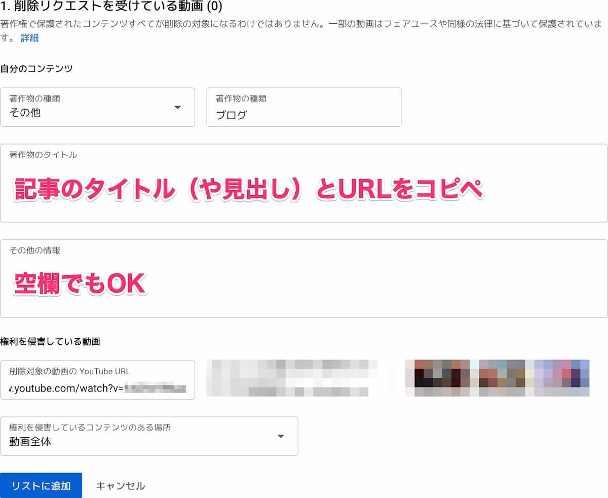 ①:削除リクエストを受けている動画