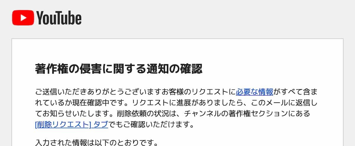 「著作権の通知に関する通知の確認」メール
